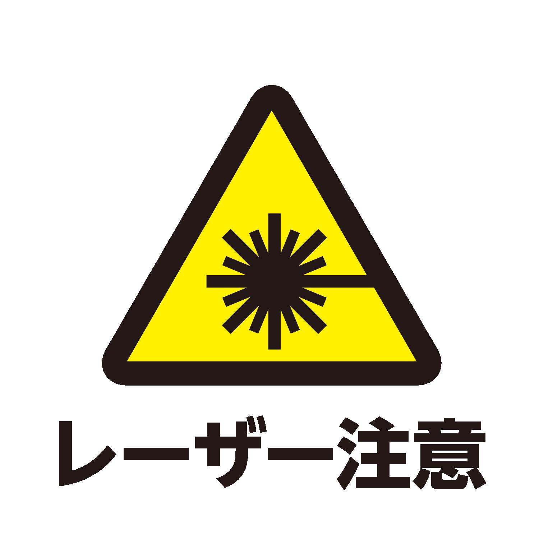 注意・警告サイン
